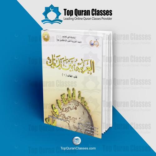 Al Arabiyyatu Bayna Yadayk - TopQuranClasses.com